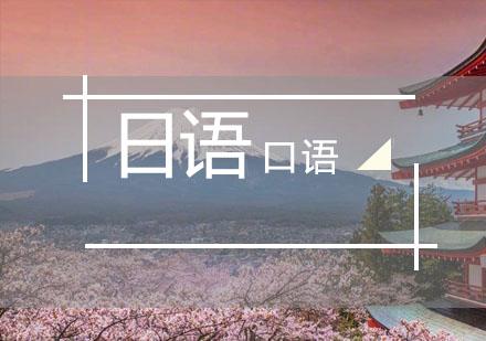 日语口语教程