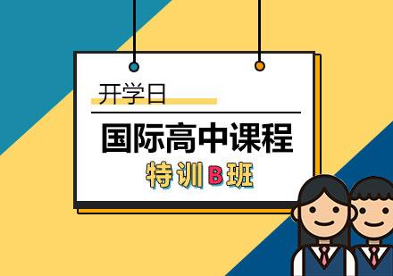 北京新航道培训学校