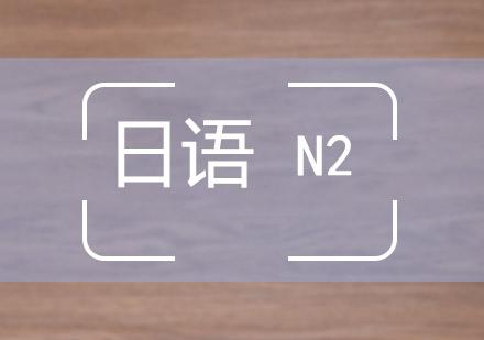 新世界日语N2考前辅导班