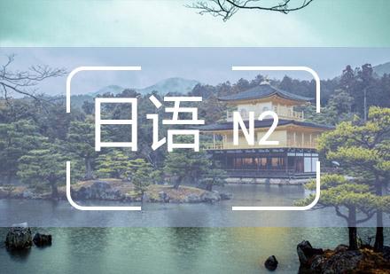 N2文法强化训练