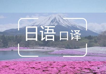 日语口译套餐班