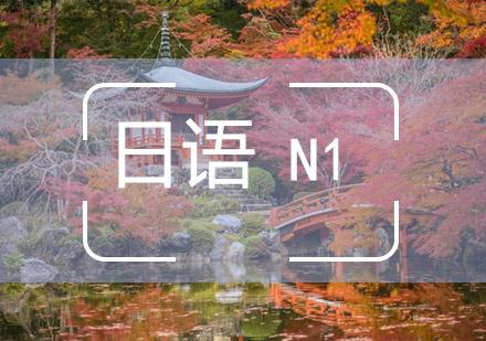 日语能力考试N1水平