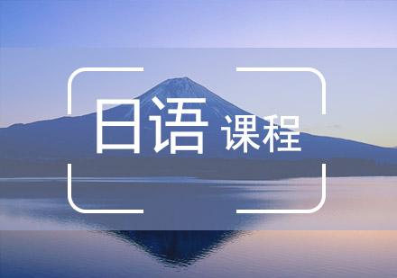 新世界日语全日制初级(0-N4)