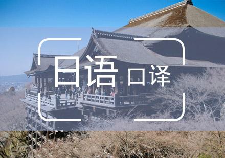 日语口译班