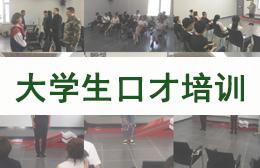 哈尔滨诚铭卡耐基口才培训学校