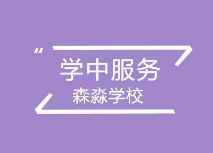 北京森淼学校