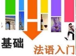 桂林齐进法语培训学校