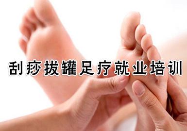黑龙江哈尔滨职业学校足疗培训