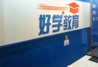 济南市好学教育培训学校