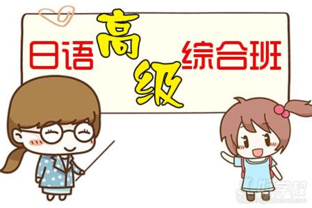 郑州新干线日韩语教育
