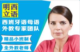 广州明立西语培训学校