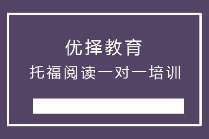 北京优择教育