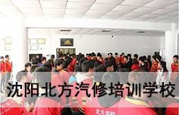 沈阳北方汽修培训学校
