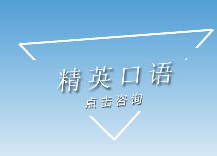 环球雅思徐汇校区
