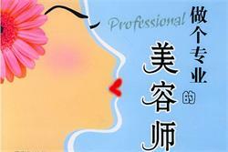 无锡金大美容美发化妆培训学校