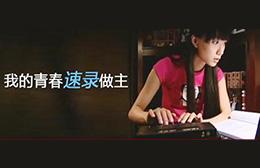 长春乾元速录师lols9竞猜学校