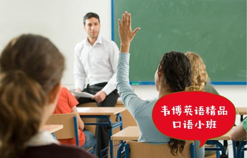 深圳韦博英语培训中心