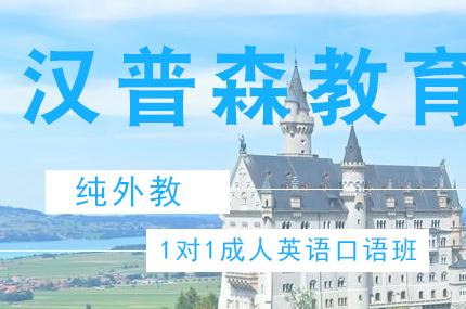 北京汉普森英语