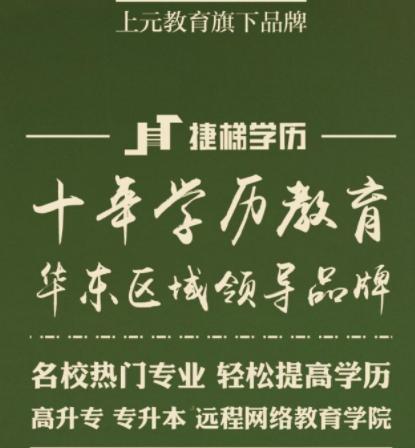 慈溪上元教育