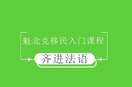 北京齐进法语