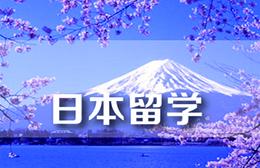沈阳鑫泉留学_全国十佳留学中介