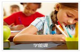沈阳巴学园学生注意力培训中心