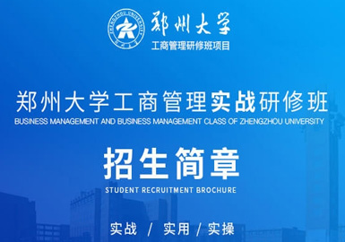 郑州大学高级工商管理研修项目
