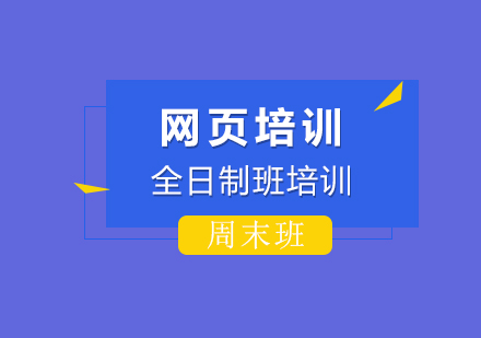 上海网页设计培训 网页美工设计师精品班(全日制)