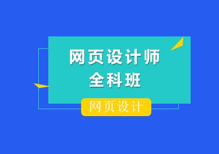上海网页设计培训 网页美工设计师精品班培训(全科制)