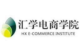 广州汇学互联网营销培训学院