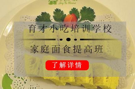 北京育才厨艺培训学校