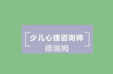 北京德瑞姆