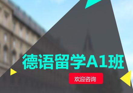 上海歐風小語種徐匯校區