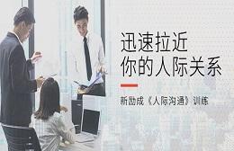 苏州新励成口才培训学校