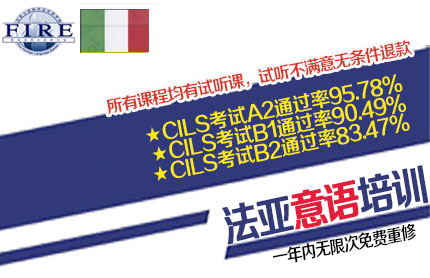成都意大利语培训学校-法亚意大利语培训