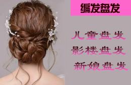 汕头龙湖陈红美容化妆纹绣学校