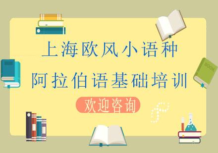 上海欧风小语种徐汇校区