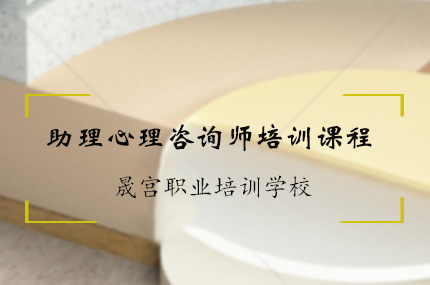 北京晟宫职业培训学校