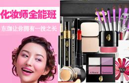 汕头澄海区东珈化妆培训中心