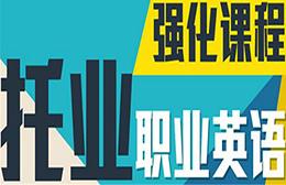 徐州纳斯达克国际英语培训中心