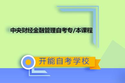 北京开能自考学校
