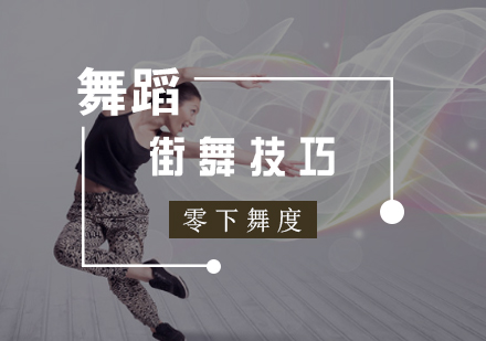 天津聆夏文化零下舞度街舞俱乐部