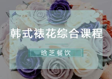 天津晗芝餐饮培训