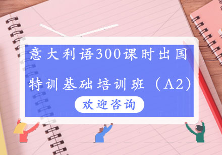 上海欧风小语种人广校区