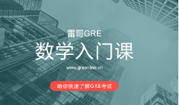 宁波雷哥网GMAT培训学校