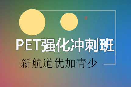 北京新航道优加青少英语