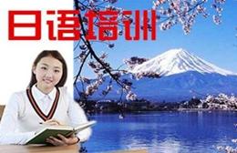 常州櫻花日語培訓中心