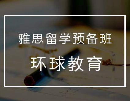 天津环球雅思培训学校