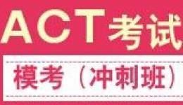 宁波ACT俱乐部_宁波预科留学培训中心