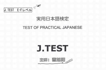 洛阳旭阳日语培训